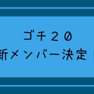 【ぐるナイ】ゴチ20の新メンバーは誰なのか?
