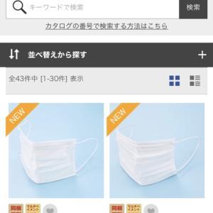 4月1日11時〜箱入りマスク販売開始(60枚入り2,530円)|近鉄百貨店ネットショップ