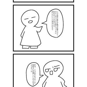 心理療法まんが33(診察はどうする?)