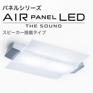 スピーカー搭載LEDシーリングライト、スマホでシーンに合わせて光と音を演出
