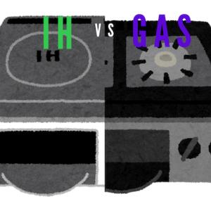 【電気VSガス】どっちがお得?IHクッキングヒーター、ガスコンロ