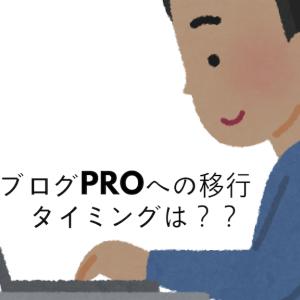 はてなブログ使用者に聞く!PROへの移行タイミングは?