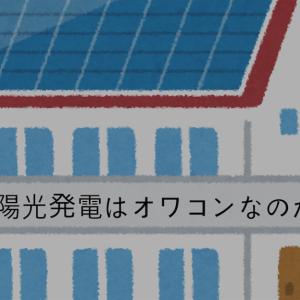 太陽光発電はオワコンなのか?【電気のプロが語る】