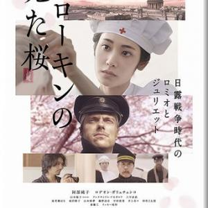 ソローキンの見た桜 (2019)