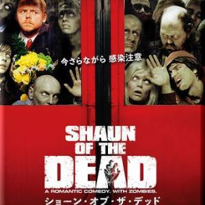 ショーン・オブ・ザ・デッド (2004)