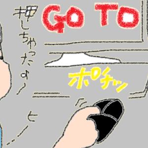 後先考えず、GOTOトラベルキャンペーン申し込んだ。