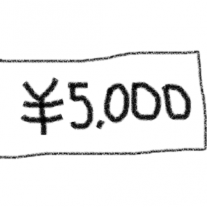 5,000円で足りぬか。