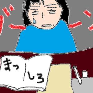 冬休みの宿題が出来ていない!
