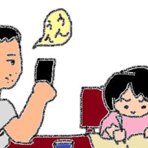子供の宿題を見ている時もスマホを手放さない夫がイヤだ。