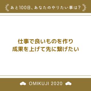100日みくじ【ネタ参加】