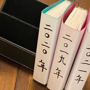 整理整頓書類整理への道