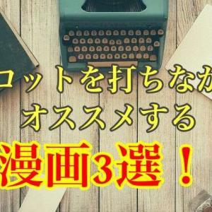"""【スロットを打ちながら読む漫画】つらすぎる""""ハマり""""から解放されるための漫画3選!"""
