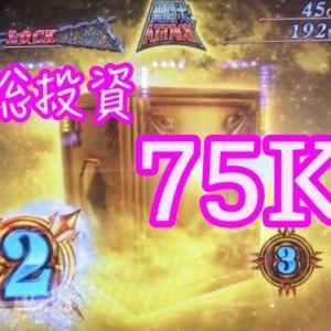 【聖闘士星矢 海皇覚醒】総投資75kのすえ、やっとの思いで掴んだゴールドクロスボックス【千日戦争引くまでやめれまてん072】