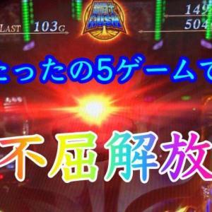 【聖闘士星矢 海皇覚醒】世界最速!不屈MAXから解放までのゲーム数【千日戦争引くまでやめれまてん077】