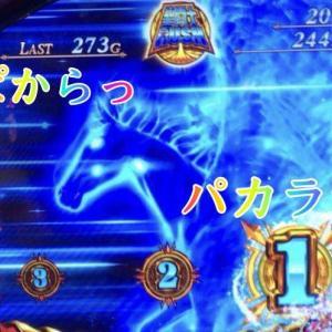 【聖闘士星矢 海皇覚醒】SR中にお馬さんの連続演出から当選した青銅聖衣箱!【千日戦争引くまでやめれまてん078】