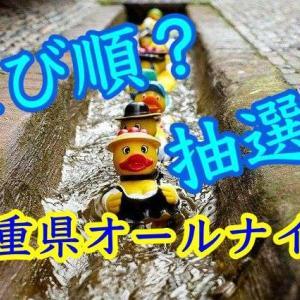 【2019オールナイト】三重県のパチンコ店って並び or 抽選!?とりあえず14店舗に電話して聞いてみました!