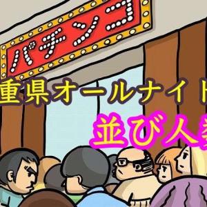 【三重県オールナイト2019-2020】各店舗の去年の並び人数を調査してみた!