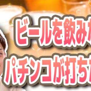 【YouTube動画2本目】店休日飲み会①|ビールを飲みながらパチンコが打ちたい