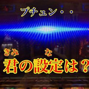 【聖闘士星矢Special】プチュンきたけど君の名(設定)は?高性能ラッシュが連発するけど高設定!?