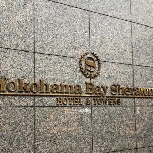 【推薦】横浜ベイシェラトンに3連泊してまいりました