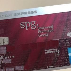 SPGアメックスの空港宅配は関空から東京までも無料で送れるか!?