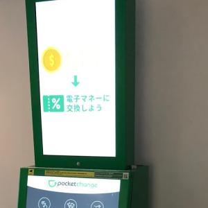 【朗報】台湾桃園国際空港にもポケットチェンジが登場!