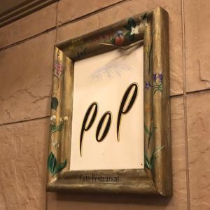 キロロトリビュートポートフォリオホテルの「POP」で美味しい朝食を頂く!