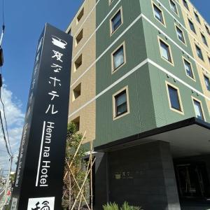 あの有名な「変なホテル羽田」に宿泊してまいりました