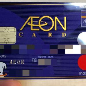 イオンゴールドカードを目指すことにしました!