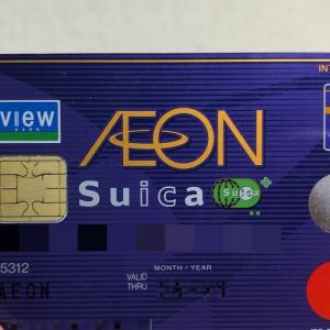 【カード解約】イオンスイカカードの解約手続きを行いました