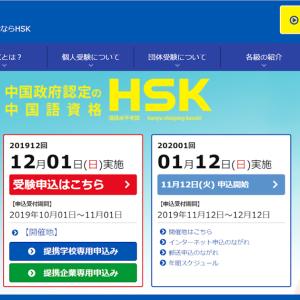 【報告】HSK5級も無事に合格基準を突破しました!