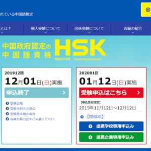 【報告】HSK6級も何とか合格基準を突破しました!