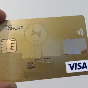 【29歳以下でも発行可能】ヒルトンゴールドVISAカードを発行しました
