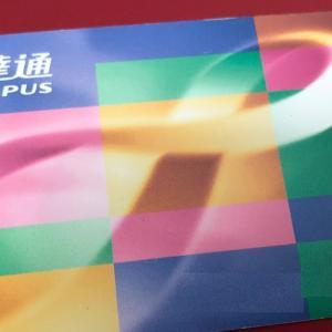 香港交通系ICカードをモバイル八達通に変えてみました