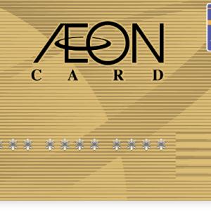 ついにイオンゴールドカードに招待されました!