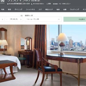 【不思議】ポイントを使ってウェスティン東京に宿泊予定の方