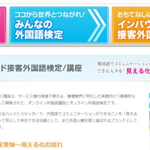 【ご報告】インバウンド接客外国語検定に合格しました