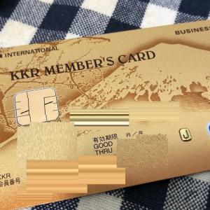 【解約】KKRメンバーズカードが不要になったので解約しました