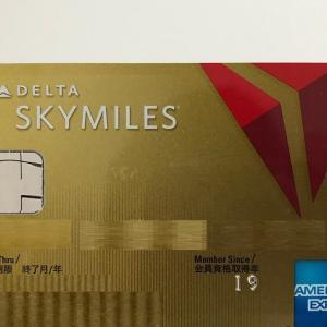 デルタアメックスゴールドカードを持つべき理由とは!?