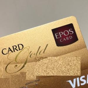 エポスポイントはカード決済時にポイント分を利用できる!