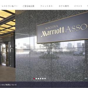 名古屋マリオットアソシアホテルでスイートナイトアワードは使えるのか!?