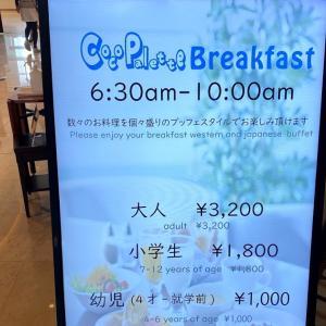 名古屋マリオットアソシアホテル1階のPERGOLAで無料朝食を食す