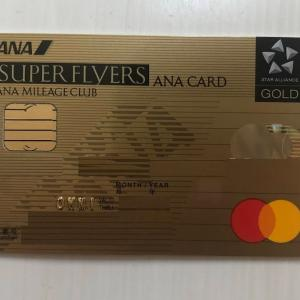 ANA SFCカード申請から発行までの流れを紹介
