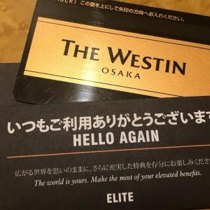 久しぶりのウェスティンホテル大阪に宿泊
