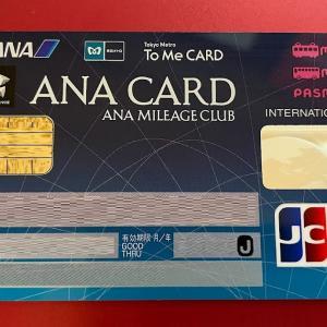 ANAソラチカカードは東京メトロ利用者に最強なカード