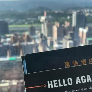【クラブラウンジ】コートヤード台北のハッピアワーメニューを紹介