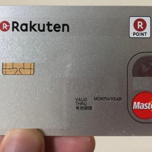 楽天カードで貯まったポイントの個人的な活用方法