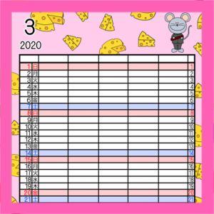 2020年5人用家族カレンダー ねずみ 無料ダウンロード・印刷