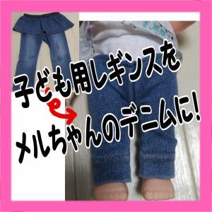 メルちゃんズボンを型紙なしで簡単に!手縫いでも手作りできます