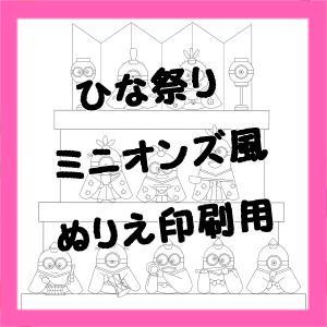 ミニオンズ風ぬりえのひな祭り用 雛人形イラストをA4用紙で印刷